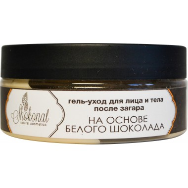 Гель-уход после загара для лица и тела на основе белого шоколада Шоконат