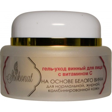 Гель-уход винный для лица с витамином С на ОСНОВЕ БЕЛОГО ВИНА для нормальной, жирной, комбинированной кожи Шоконат