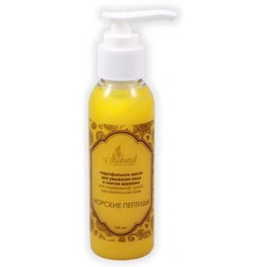 Гидрофильное масло для умывания лица и снятия макияжа для нормальной, сухой, чувствительной кожи «Морские пептиды»