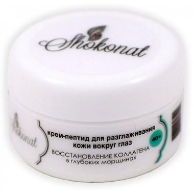 Крем-пептид для разглаживания кожи вокруг глаз и восстановления коллагена в глубоких морщинах Шоконат