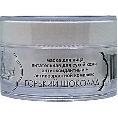 Маска для лица питательная ГОРЬКИЙ ШОКОЛАД для сухой кожи, антиоксидантный+антивозрастной комплекс Шоконат