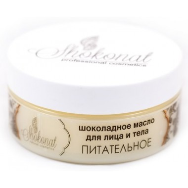 """Шоколадное масло для лица и тела """"ПИТАТЕЛЬНОЕ"""" Шоконат"""