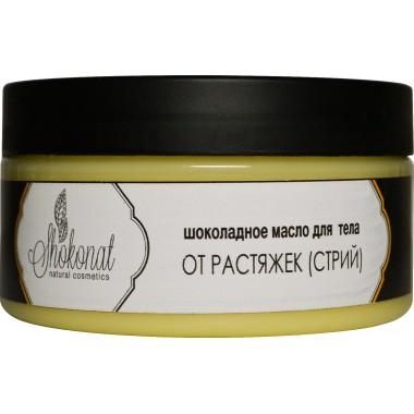 Шоколадное масло для тела от растяжек (стрий) Шоконат