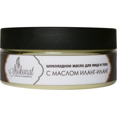 Шоколадное масло массажное для лица и тела с МАСЛОМ ИЛАНГ-ИЛАНГ Шоконат