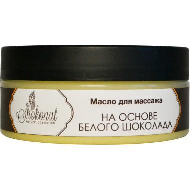 Масло для массажа НА ОСНОВЕ БЕЛОГО ШОКОЛАДА Шоконат