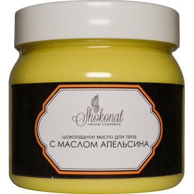 Шоколадное масло для тела С МАСЛОМ АПЕЛЬСИНА Шоконат