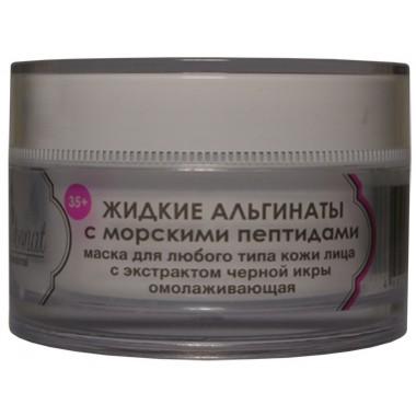 Жидкие альгинаты с морскими пептидами для любого типа кожи с экстрактом черной икры омолаживающие Шоконат